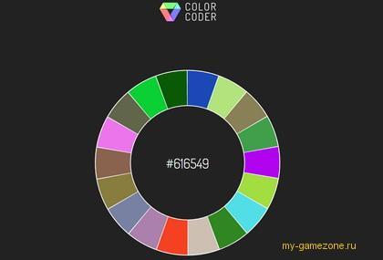 цвет номер #616549