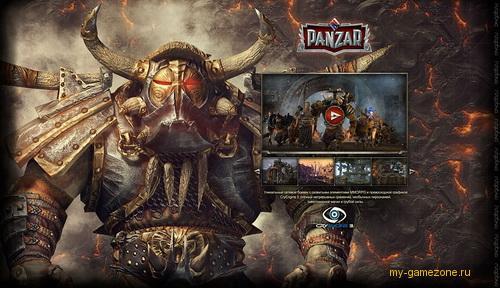 Онлайн игра Panzar