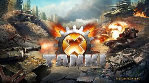 tankix постер