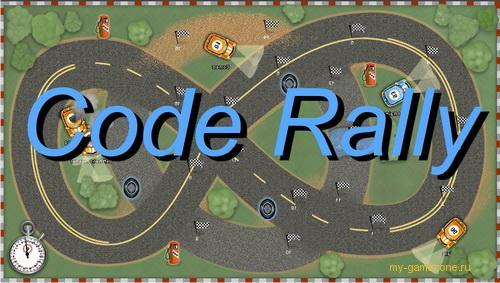 code rally