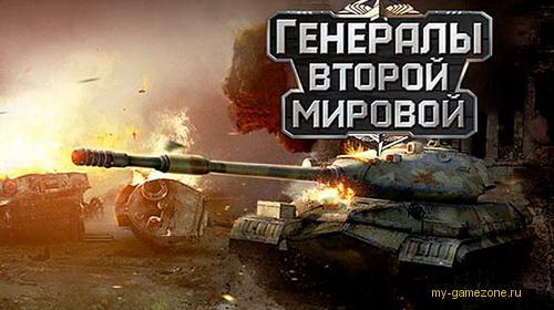 Игра Генералы Второй мировой