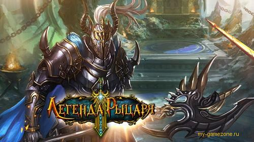 Постер игры Легенда Рыцаря