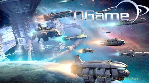 Постер стратегии Ogame
