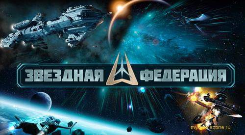 Звездная Федерация онлайн