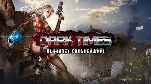dark times постер