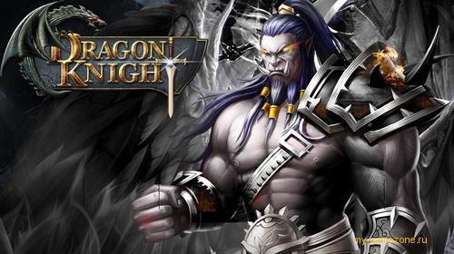 dragon knight постер