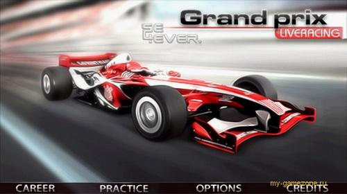 grand prix racing постер