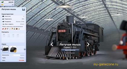 летучая мышь из Rail Nation