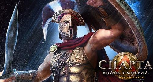 Спарта война империй постер