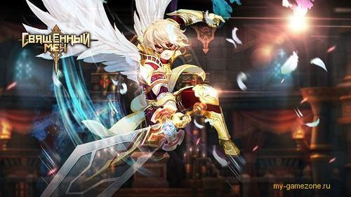 священный меч постер