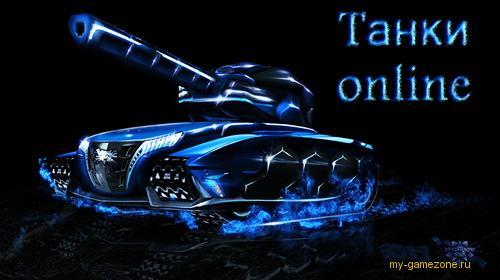 tanki online дизайн танка