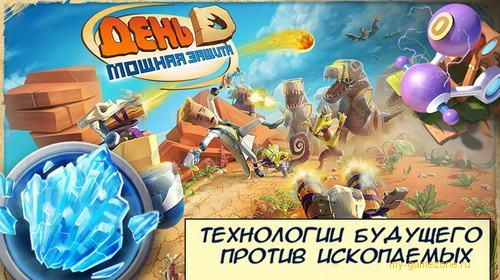 День Д Мощная защита постер