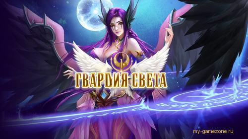 гвардия света постер