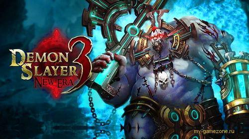 demon slayer 3 new era постер