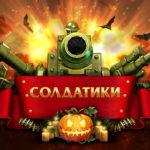 постер игры солдатиков