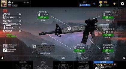 Выбор оружия в новой версии 2017