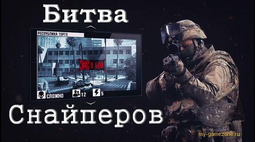 Постер игры Битва Снайперов