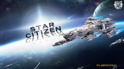 star citizen постер