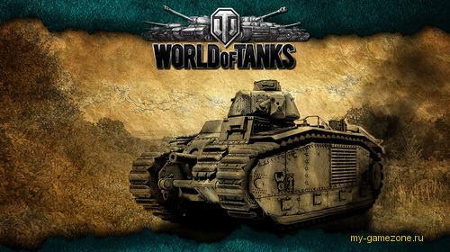 World of Tanks обзор B1