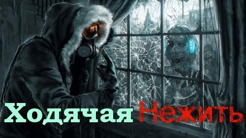 постер игры Ходячая Нежить
