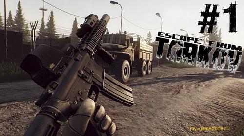Обновление Escape from Tarkov