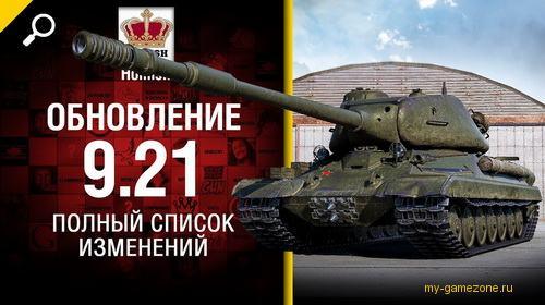 Обновление 9.21 World of Tanks