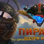 Игра Пираты Штурм небес