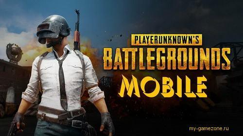 Мобильная версия PUBG