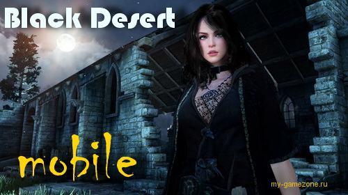 Мобильная версия black desert