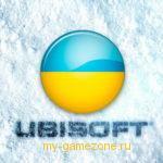 Ubisoft в Одессе