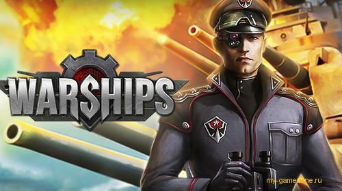 Браузерная игра Warships