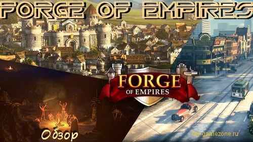 Обзор игры Forge of empires