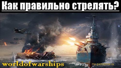 как стрелять в world of warships
