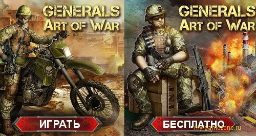 Generals Art of War играть онлайн в браузере
