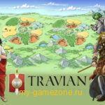 Travian Legends играть бесплатно онлайн
