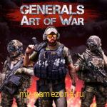 Обзор браузерной игры Generals art of war