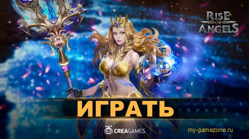 Rise of angels играть