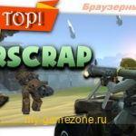 Warscrap бесплатный браузерный шутер