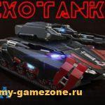 Онлайн игра exotanks