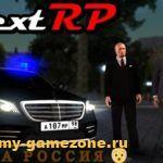 NextRP скачать бесплатно