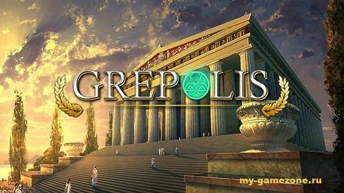 Греполис браузерная онлайн игра